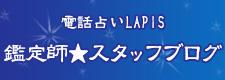 電話占いLAPIS 鑑定師★スタッフブログ